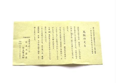 信夫工芸店 干支 (こどもサイズ)