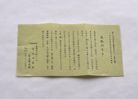信夫工芸店 干支 (こどもサイズ)単品