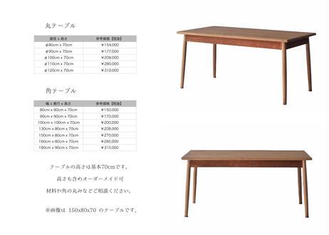 栗テーブル 幅150cm x 奥行80cm