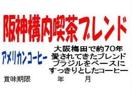 阪神構内喫茶ブレンド 500g