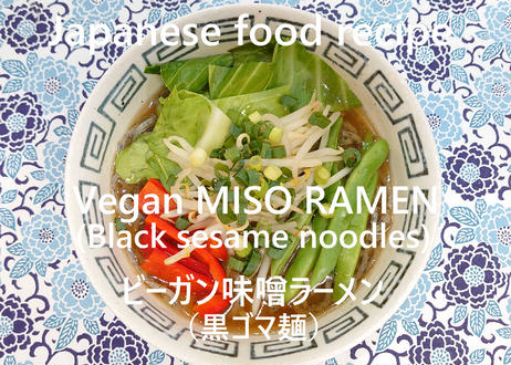 ビーガン味噌ラーメン(黒ゴマ麺)