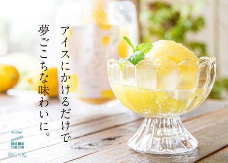 レモンな夢ごこち  3個セット