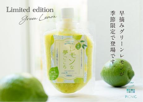 【季節限定】グリーンレモンペースト「早摘み  レモンな夢ごこち」