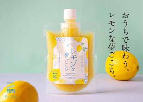 レモンな夢ごこち 2個セット
