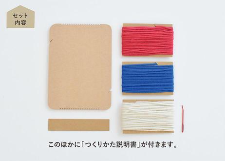 手織りでつくる 毛糸のコースター  (ピンク・ブルー・ホワイト)