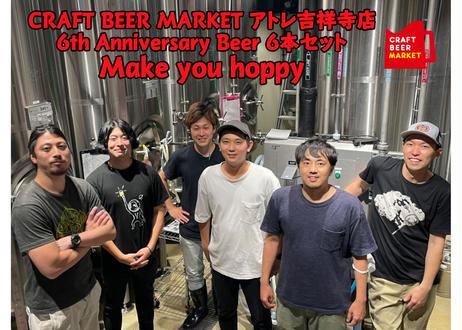 "CRAFT BEER MARKET アトレ吉祥寺店 6周年記念ビール ""Make you hoppy""  540ml缶 6本セット"