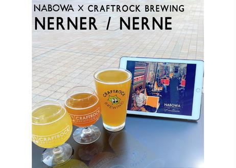 NABOWA × CRAFTROCK BREWING コラボレーションビール『NERNER + NERNE = Fantasia !?』550ml缶 6本セット