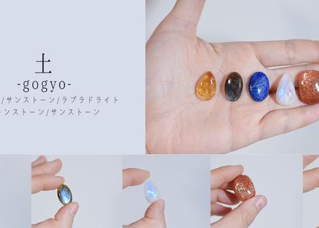 【天然石ルースセット】土-gogyo- シトリン/ラブラドライト/ムーンストーン/サンストーン/ラピスラズリ
