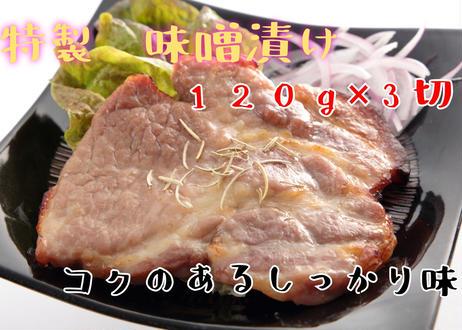 豚みそづけ(120g×3切入れ)