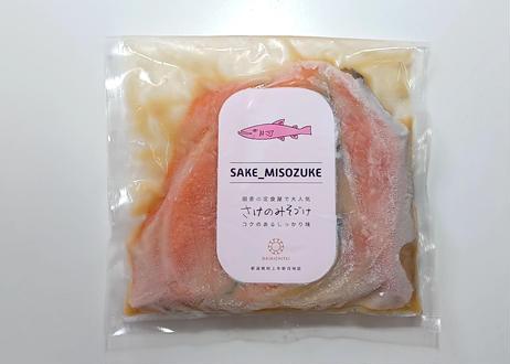 鮭みそづけ(100g×3切入れ)