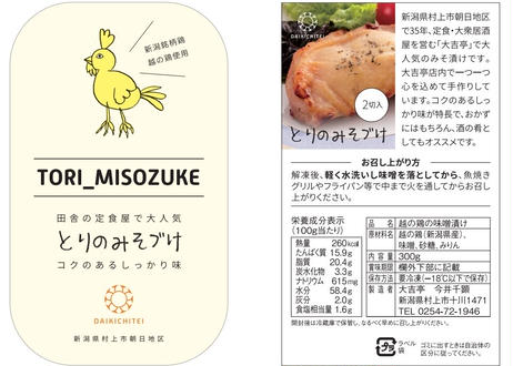 越の鶏みそづけ(150g×2切入れ)