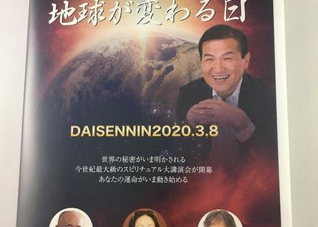 【当日参加者特別価格】運命を変える日、地球が変わる日3/8DVD 講演会の感想を書いていただけると幸いです。