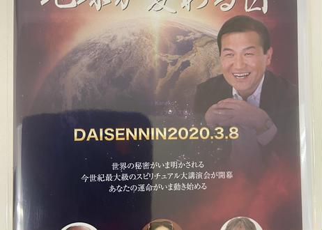 オンラインZOOM講演会【運命を変える日 地球が変わる日 DAISENNIN2020.9.13】電子チケット