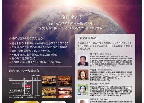運命を変える日、地球が変わる日3/8DVD【数量限定】