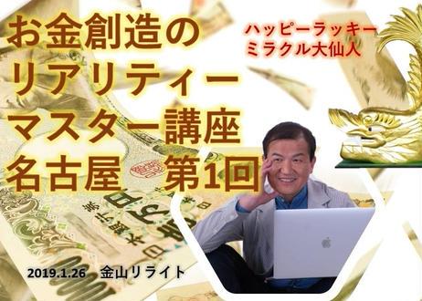 お金創造のリアリティーマスター講座【名古屋】第1回録画データ