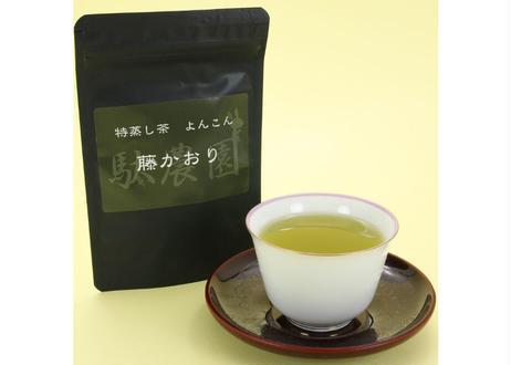 【a-16】特蒸し茶  よんこん 藤かおり 2021