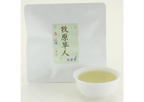 【c-8】釜炒り茶 牧原草人 春 いずみ 2021.04.15