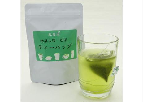 【a-22】特蒸し茶粉茶ティーバッグ2021 ひも付き3gマグカップ用