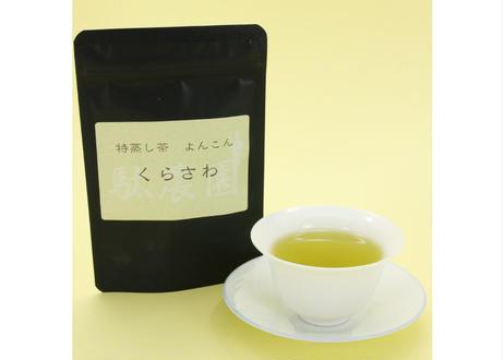 【a-11】 特蒸し茶 よんこん くらさわ 2021