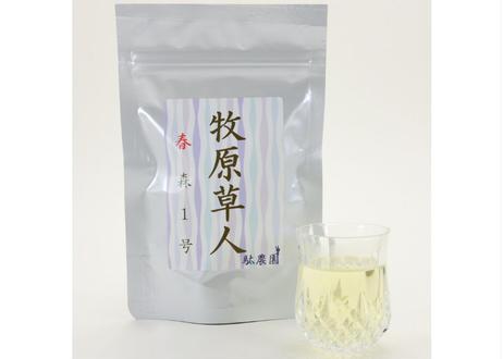 【c-6】釜炒り茶 牧原草人 春 森1号 2021.04.09