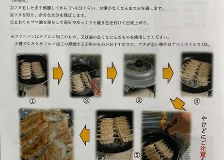 暖龍餃子と暖龍焼売のハーフセット  (餃子25個+焼売20個)
