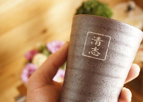 名入れフリーカップ(茶)