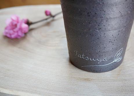 シンプル名入れフリーカップ(茶)