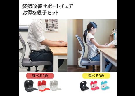 【お得なセット】Curble Chair Wider&Kids