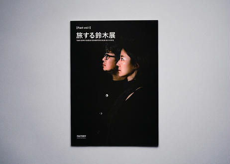 """""""Tabi suru Suzuki Exhibition"""" Booklet 旅する鈴木展 パンフレット"""