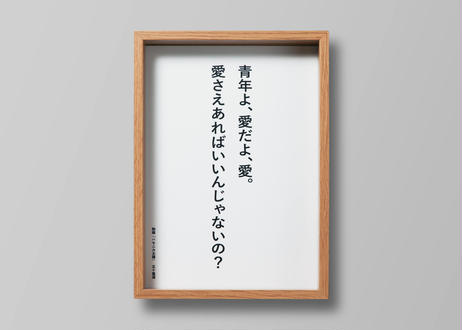 Line Frame No.2「青年よ、愛だよ、愛。」