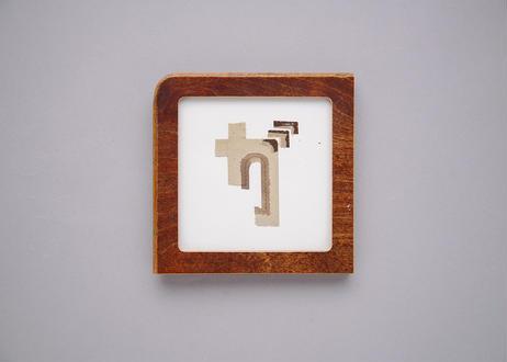 "Framed collage art work by Takaharu Shimizu, 清水貴栄コラージュ作品 ""が """