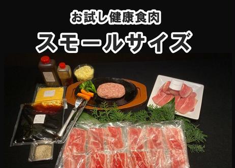 【00021010】■ 健康牛肉ちょっとお試し小パック グラスフェッド牛肉100g☓2・ローストビーフ100g☓2・グラスフェッド100%ハンバーグ 2個