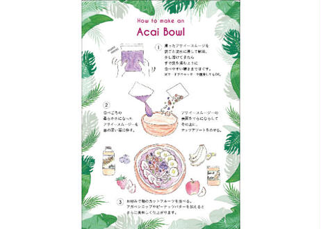 Vegan Acai Bowl Kit(2食分)