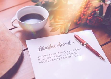 【9月 東京対面セッション 60分】願いを叶えるアカシックリーディング個人セッション