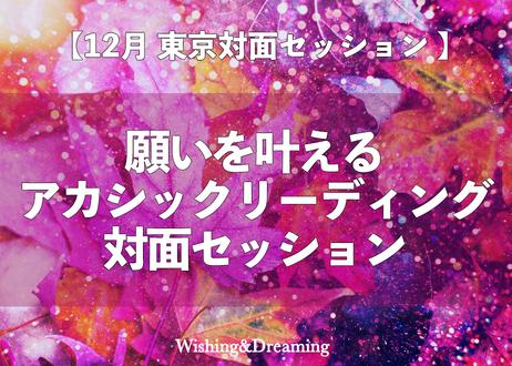 【12月 東京対面セッション 60分】2021年未来展望アカシックリーディング個人セッション
