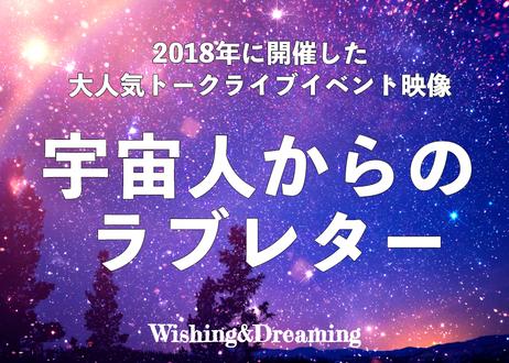 【トークライブ映像】宇宙人からのラブレター(2018年開催)