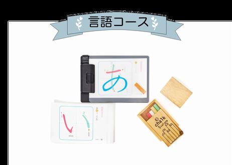 おうちモンテ定期便 言語コース