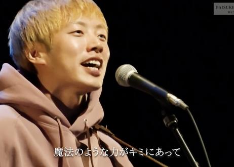 『MUSIC LIVE Ishine Movie』(MUSIC LIVE I shine. Behind the scenes 写真集付き)