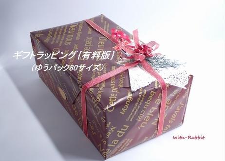 ギフトラッピングBOX有料(大80サイズ)《クリスマスのプレゼントに♡》ゆうパックの80サイズで送る ※注文する商品と一緒にカートに入れてご購入ください。