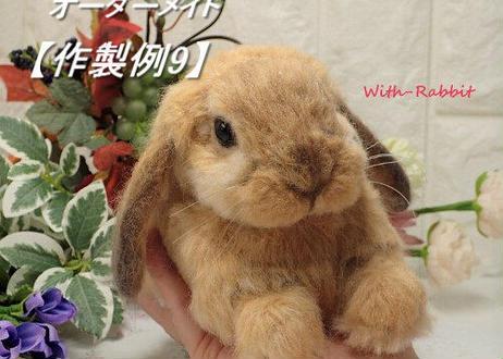 【作製例9】作製した作品の掲載だけで、こちらは商品ではございませんm(__)m  世界で一つの「愛らしうさぎ」(羊毛フェルト Ornament) With-Rabbit◆ウィズラビット