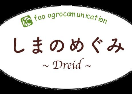 「しまのめぐみ ~Dried~」(2袋パック)