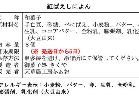 柑橘香るお饅頭「紅ばえしによん」(8個入り)