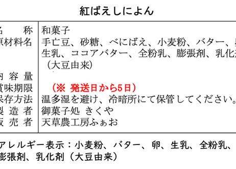 柑橘香るお饅頭「紅ばえしによん」(4個入り)