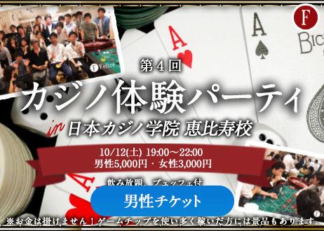 【男性】10/12(土)第4回カジノ体験パーティ@恵比寿・代官山