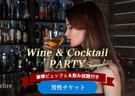 【男性】7/27(土) ワイン&カクテルパーティ@新宿