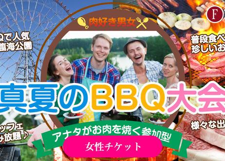 【女性】8/18(日) 真夏のBBQ大会 2019夏