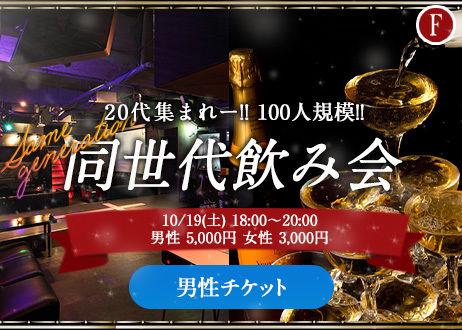 【男性】10/19(土)20代集まれー! 100人規模同世代飲み会!