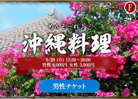 【男性】9月29日(日)めんそーれ♪沖縄料理party