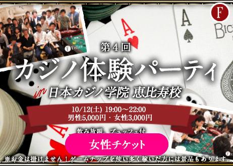 【女性】10/12(土)第4回カジノ体験パーティ@恵比寿・代官山