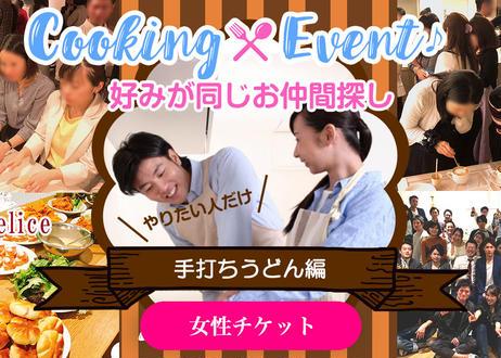 【女性】8/3(土) クッキング参加型手打ちうどんパーティ